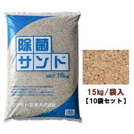 除菌サンド 除菌砂 保育園・幼稚園・小学校・家庭用 砂場の砂 15kg×10袋 割引セット