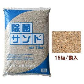 除菌サンド 除菌砂 保育園・幼稚園・小学校・家庭用 砂場の砂 15kg