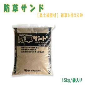 防草サンド 雑草防止対策 固まらない防草砂 雑草防止 15kg