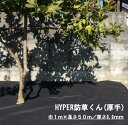 HYPER防草くん 厚手 防草シート 1m×50m お庭や通路の雑草防止におすすめ