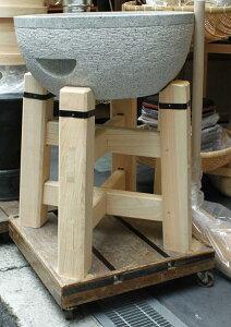 石臼 御影石餅臼セット 檜材うす台付