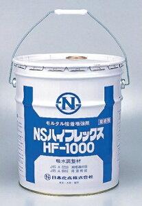 NSハイフレックス HF-1000 モルタル接着増強剤・吸水調整剤 18kg缶
