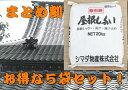 【まとめ割り】屋根しっくい(漆喰)シマダ物産 白20kg 5袋セット