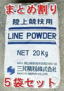 ラインパウダー 競技用白線 スポーツ石灰 20kg×5袋セット【送料別途見積】