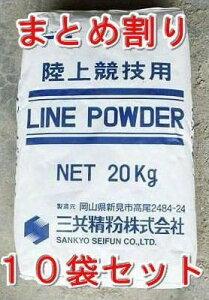 ラインパウダー 競技用白線 スポーツ石灰 20kg×10袋セット【送料別途見積】