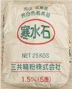 寒水石 3厘〜2分 25kg 10袋セット 化粧砂から盆栽、鉢物に