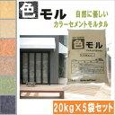 カラーモルタル 色モル カラーセメント 20kg×5袋セット 全6色