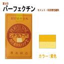 セメント石灰着色剤 パーフェクチン 黄色 450g