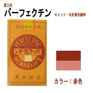 セメント石灰着色剤 パーフェクチン 赤色 450g