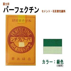 セメント石灰着色剤 パーフェクチン 緑色(内壁用規格3号) 450g