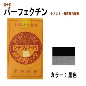 【送料無料】セメント石灰着色剤 パーフェクチン■3個セット■ 黒色 各450g