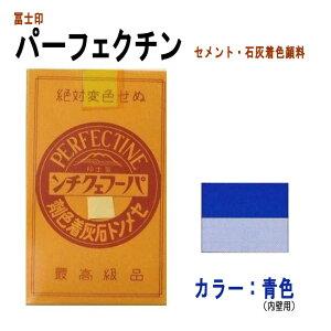 セメント石灰着色剤 パーフェクチン 青色(内壁用規格2号) 450g