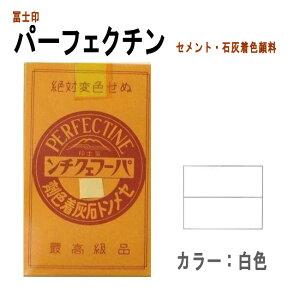 【送料無料】セメント石灰着色剤 パーフェクチン 白色 450g