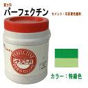 セメント石灰着色剤 パーフェクチン 特緑色 450g
