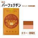 セメント石灰着色剤 パーフェクチン 黄褐色 450g