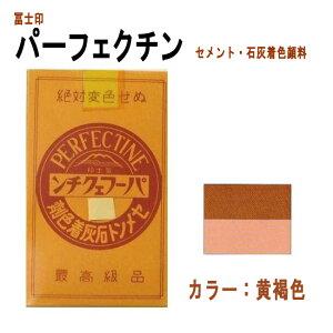 【送料無料】セメント石灰着色剤 パーフェクチン■3個セット■ 黄褐色 各450g