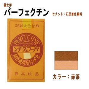 【送料無料】セメント石灰着色剤 パーフェクチン■3個セット■ 赤茶色 各450g