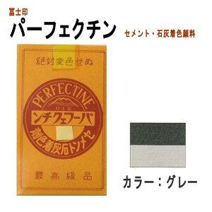 【送料無料】セメント石灰着色剤 パーフェクチン■3個セット■ グレー 各450g