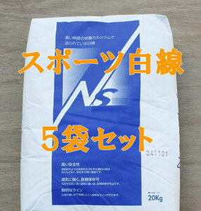 スポーツ白線 ラインパウダー 石灰 20kg×5袋セット【送料別途見積】