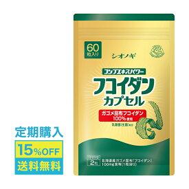 【定期購入】【シオノギヘルスケア】【送料無料】フコイダンカプセル<60粒入り(1日の目安:2粒)>【フコイダンカプセル がごめ昆布 ガゴメ昆布 こんぶ 含有量 サプリ サプリメント ふこいだん フコダイン ねばねば 海藻 日本製 食品 健康食品 栄養成分】