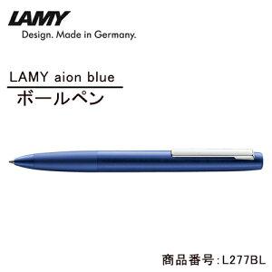 即日発送 即日出荷 LAMY ラミー ボールペン アイオン 限定カラー ブルー L277BL ギフト プレゼント 記念品 お祝い 退職 男性 女性 入学祝い 文具【KC】