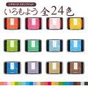 シャチハタ ギフト スタンプパッド 印鑑 スタンプ シャチハタ スタンプ台 全24色 日本の伝統色 鮮やか 63*40mm ゴム…