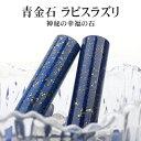 銀行印 認め印 12ミリ 青金石 Lapis lazuli 出産祝い 入学祝い 就職祝い プレゼント ギフト 贈り物 青金石 12.0*60mm …