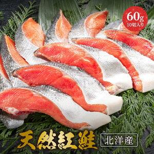 天然紅鮭 60g 10切入り 紅鮭 紅サケ 紅シャケ ベニサケ ベニシャケ さけ サケ しゃけ シャケ 紅鮭切り身 切り身 塩焼き 海鮮 ご飯のお供 ごはんの友 ギフト お取り寄せグルメ お取り寄せ 贈り