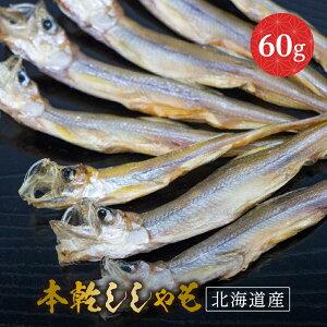 本乾ししゃも 60g 北海道産 本シシャモ ししゃも シシャモ 乾物 珍味 おつまみ 酒の肴 酒のつまみ 海鮮 魚介 ご飯のお供 ごはんの友 ギフト お取り寄せグルメ 贈り物 贈答 食品 食べ物 お歳暮