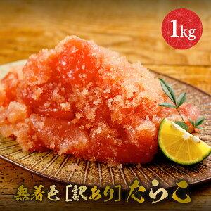 【訳あり】 無着色 たらこ 1kg タラコ 無着色たらこ 訳アリ わけあり 訳 あり ごはんのお供 ご飯のお供 食品 食べ物