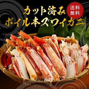 ズワイ蟹 カット済ボイル本ずわい蟹 800g(総重量1kg) 食べ応えのあるボリュームとプリップリの食感 かに カニ 蟹 ずわい蟹 ずわいがに ズワイガニ カニ鍋 焼きガニ ギフト お取り寄せグル