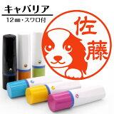 キャバリアイラストが選べるネーム印かわいい犬のイラスト入りはんこシャチハタ式浸透印(認印)