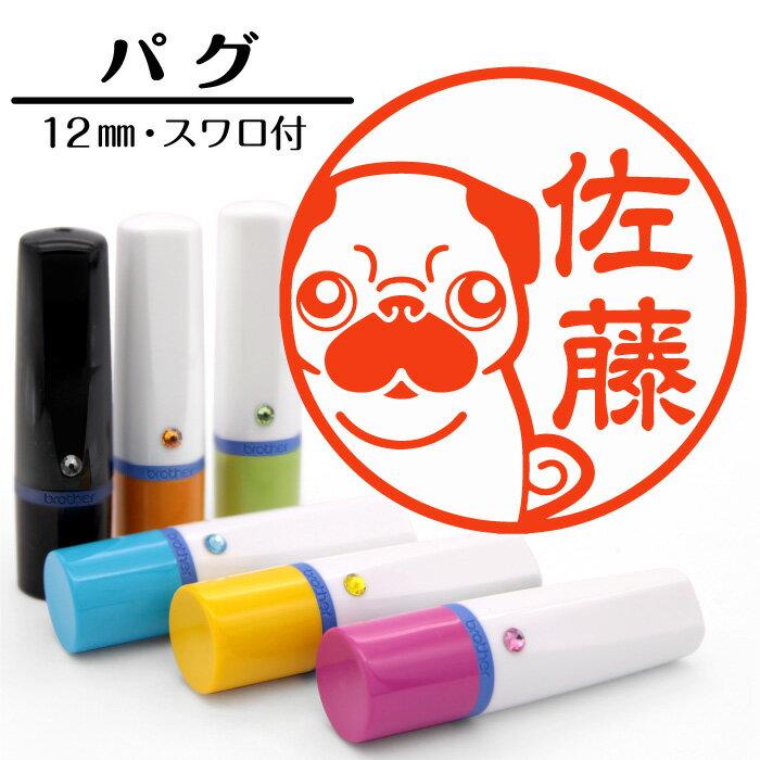 パグ イラストが選べるネーム印 かわいい犬のイラスト入りはんこ シャチハタ式浸透印 (認印) 全6色 スワロ付き 12mm丸 プレゼント ギフト グッズ