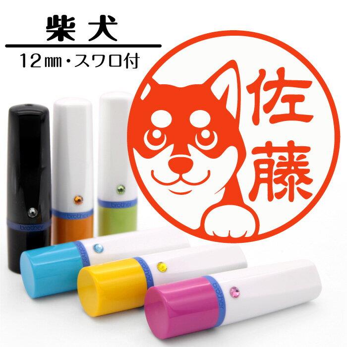 柴犬 イラストが選べるネーム印 かわいい犬のイラスト入りはんこ シャチハタ式浸透印 (認印) 全6色 スワロ付き 12mm丸 プレゼント ギフト グッズ