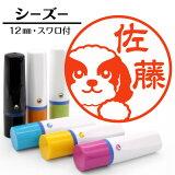 シーズーイラストが選べるネーム印かわいい犬のイラスト入りはんこシャチハタ式浸透印(認印)