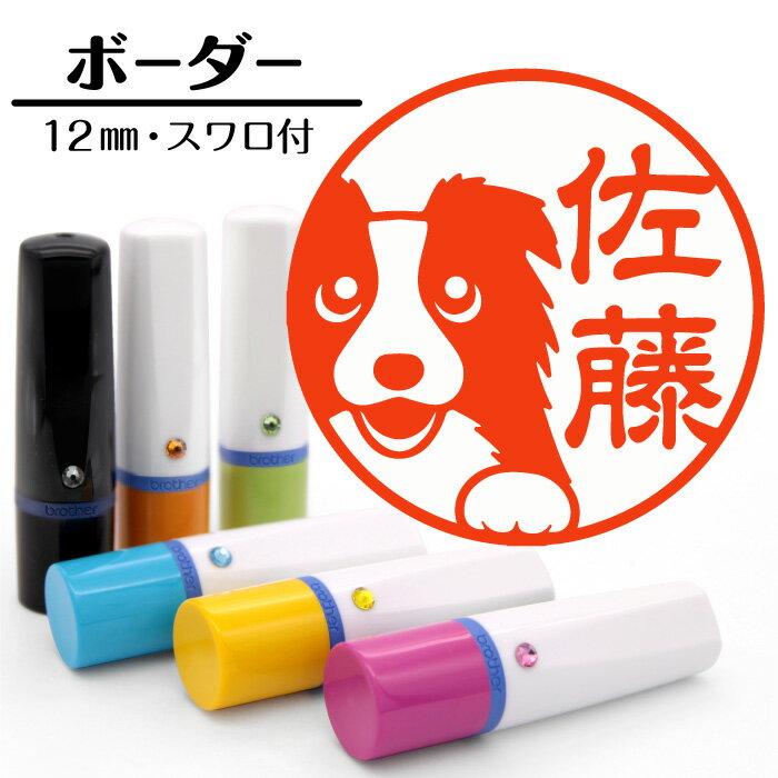 ボーダーコリー イラストが選べるネーム印 かわいい犬のイラスト入りはんこ シャチハタ式浸透印 (認印) 全6色 スワロ付き 12mm丸 プレゼント ギフト グッズ