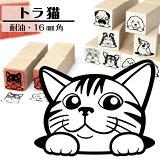 トラ猫・アメリカンショートヘアイラストが選べるゴム印かわいい猫のイラスト入りはんこ16mm角プレゼントギフトグッズ