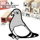 楽天市場 ゴム印のイラスト一覧 鳥のゴム印一覧 動物イラストはんこ しっぽと生活