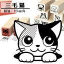 楽天市場 ゴム印のイラスト一覧 猫のゴム印一覧 動物イラストはんこ しっぽと生活