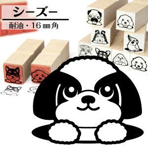 パグイラストが選べるゴム印かわいい犬のイラスト入りはんこ16mm角プレゼントギフトグッズ