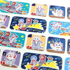マスキングテープ - 白猫マイカの宇宙旅行
