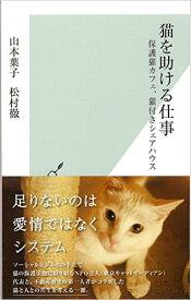 猫を助ける仕事 保護猫カフェ、猫付きシェアハウス (光文社新書)