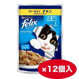 【まとめ買い】 フィリックス やわらかグリル 成猫用ゼリー仕立て チキン 70g ×12個