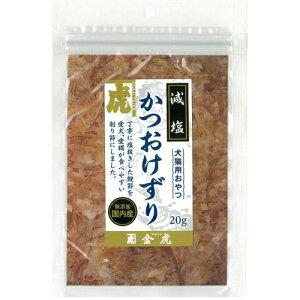 【犬猫用】減塩かつおけずり 20g