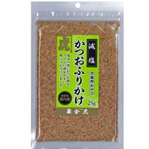 【犬猫用】【無添加国内産】減塩かつおふりかけ 25g
