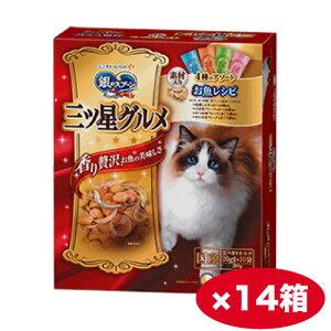 【まとめ買い】銀のスプーン 三ツ星グルメ 全猫用 お魚レシピに贅沢素材 4種のアソート 200g ×14箱
