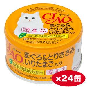 【まとめ買い】チャオ まぐろ&とりささみ いりたまご入り85g ×24缶