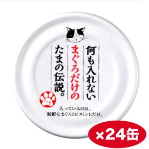 【ケース販売】プリンピア 何も入れないまぐろだけのたまの伝説70g ×24缶