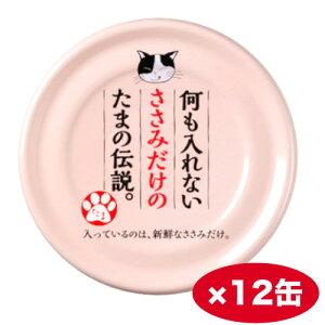 【まとめ買い】プリンピア 何も入れないささみだけのたまの伝説 70g ×12缶