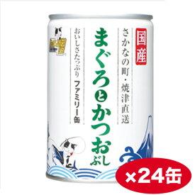 【ケース販売】たまの伝説 まぐろとかつおぶし ファミリー缶 405g ×24缶